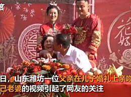 公公在儿子婚礼上连亲婆婆5口 真是有爱的一家人啊
