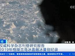 格陵兰岛冰盖一年融化5320亿吨