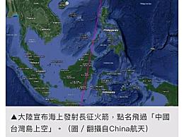 台湾被长征11轨迹吓破胆?