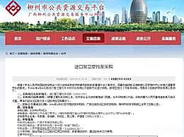 柳州交警132万买3辆进口摩托