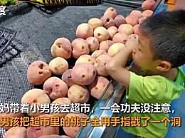 熊孩子把超市桃子全戳上洞