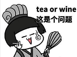 四级翻译喝酒喝茶吃烤鸭是什么梗