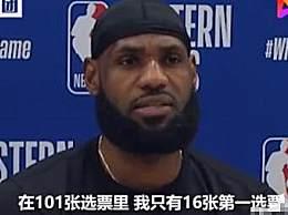 詹姆斯没拿MVP很生气