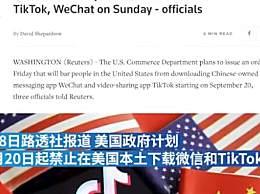 特朗普将禁止下载微信和TikTok