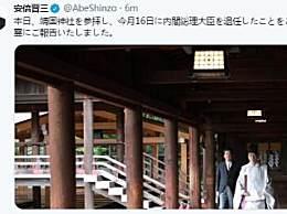 安倍自曝今天参拜靖国神社 报告了自己16日退任首相的事