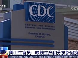 美官员称缺钱生产和分发新冠疫苗