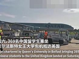 英国大学包机接中国留学生返校