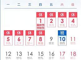 2020中秋国庆节放假时间表