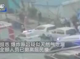 居民家爆炸女子5楼被炸飞