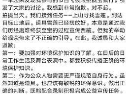 刘宇宁道歉