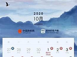 2020国庆中秋节放假调休时间安排