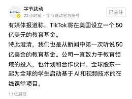 字节跳动发布TikTok不实传言说