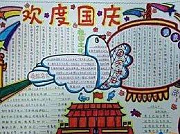 中秋国庆手抄报绘画图片