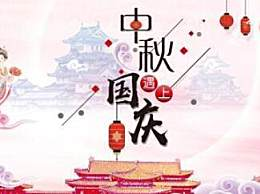 2020国庆中秋高速免费时间