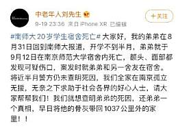 南京一大学生校内宿舍死亡