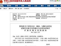 中国新设3个自贸区