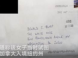 女子涉嫌向特朗普寄毒信被捕