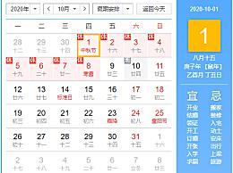 2020国庆中秋节放假调休时间安排 2020国庆节中秋节放假通知调休几