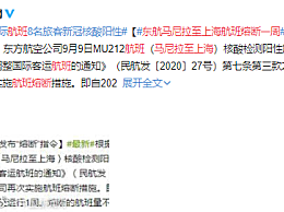 自2020年9月28日起:东航马尼拉至上海 航班熔断一周