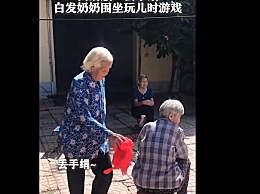 白发奶奶步履蹒跚玩丢手绢 虽然步履蹒跚但精气神十足