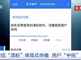 央视曝光微信清粉骗 局:实为控制账号 可盗取个人信息