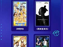 浙江卫视综艺片单