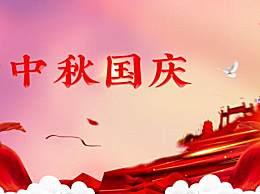 2020中秋国庆放假通知怎么写?公司中秋国庆放假通知范文模板