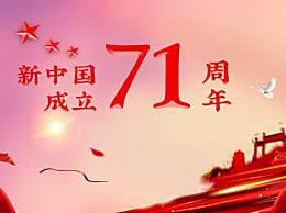 今年是国庆多少周年?我国国庆节有哪些习俗?