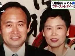 日本新首相的爱情 菅义伟背后的女人令人关注