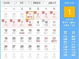 2020国庆中秋节放假调休时间安排 2020年国庆调休补哪天的班和课