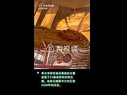 埃及新出土27具千年古棺
