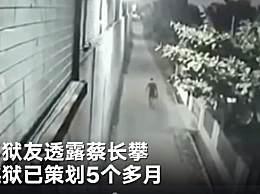 中国籍涉 毒死囚在印尼越狱