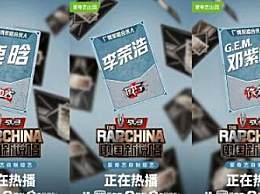 中国新说唱帮唱嘉宾