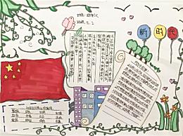 最新国庆节手抄报绘画图片 国庆节手抄报资料内容大全