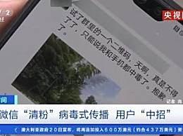 央视曝光微信清粉骗 局 用清粉链接控制好友人数