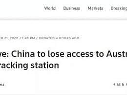 中国将失去澳大利亚卫星站 合约到期后不再续约