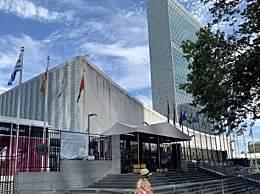 美宣布恢复联合国对伊制裁
