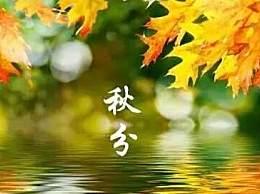 今年将迎124年来最早秋分 秋分有哪些习俗