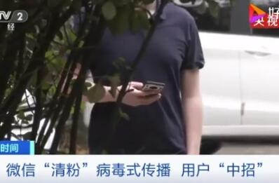 央视曝光微信清粉骗 局 清粉同时个人信息也被盗取