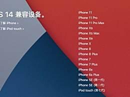 苹果ios14支持哪些机型