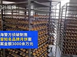 上海查获3000万元假网红月饼