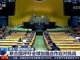 联合国指出当今世界面临5大挑战