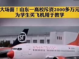 高校1800万买飞机