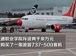 高校斥资2000多万元为学生买飞机