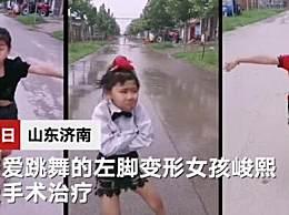 左脚变形跳舞女孩手术成功