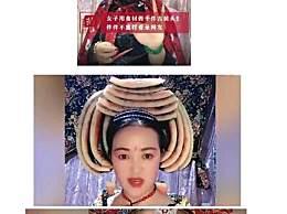 女子用食材做古装头饰