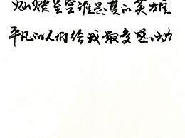 巩俐手写口号致敬中国女排
