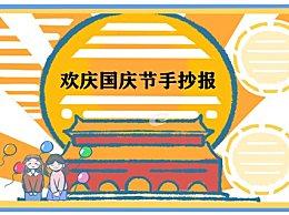超简单国庆节手抄报简笔画图片模板 建国71周年手抄报及优秀作文