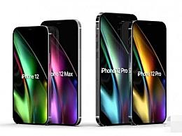iPhone12什么时候上市发布