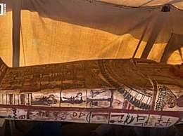埃及27具千年古棺 距今已有2500多年历史保存完好